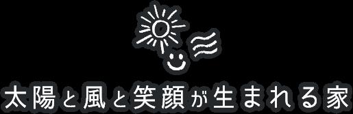 太陽と風と笑顔が生まれる家